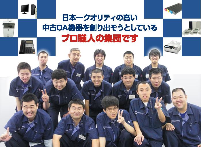 日本一クオリティの高い中古OA機器を創り出そうとしているプロ職人の集団です